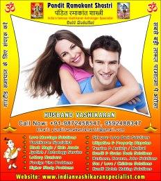 husband-vashikaran-specialist